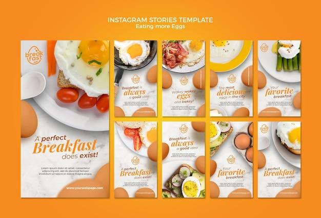 より多くの卵を食べるinstagramの物語