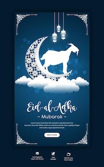 Ид аль адха мубарак исламский фестиваль instagram и шаблон истории в фейсбуке