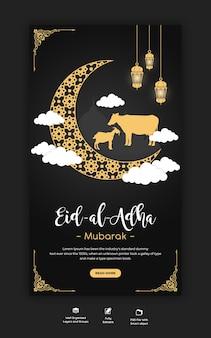 Eid al adha mubarak festival islamico modello di storia di instagram e facebook