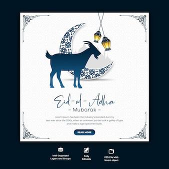 イードアルアドハムバラクイスラム祭ソーシャルメディアバナーテンプレート