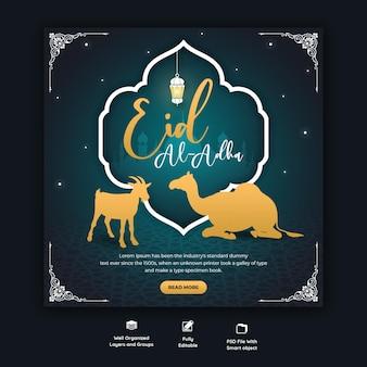 Eid al adha mubarak islamic festival social media banner template