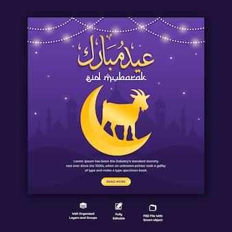 Ид аль адха мубарак исламский фестиваль баннер в социальных сетях