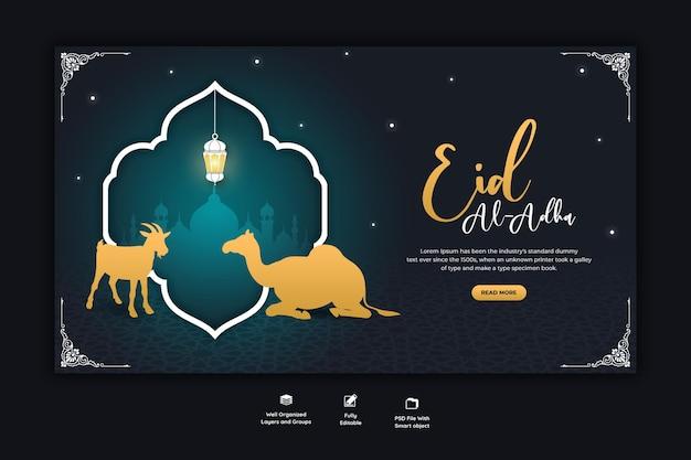 Eid al adha mubarak 이슬람 축제 웹 배너 템플릿