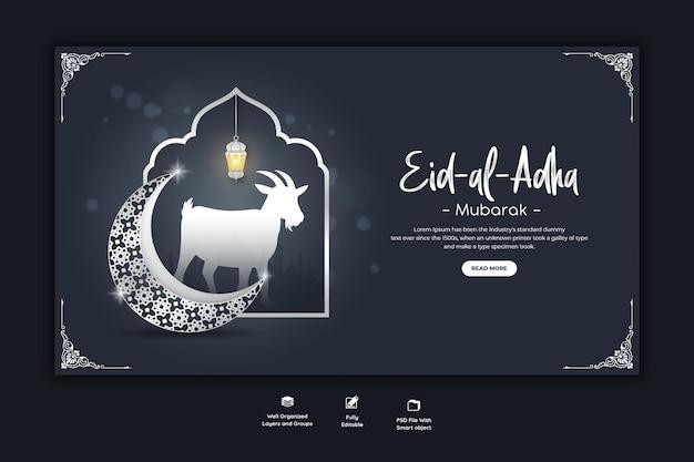 Ид аль адха мубарак исламский фестиваль веб-баннер шаблон