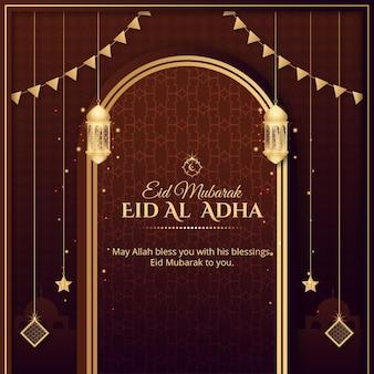 Eid al adha mubarak 이슬람 인사 디자인