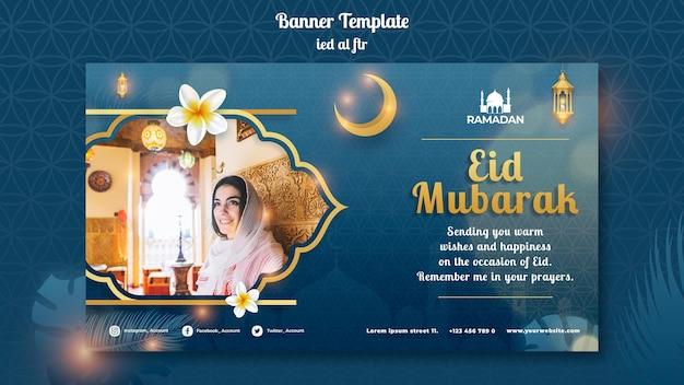 Modello di banner orizzontale eid al-fitr