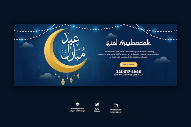 Eid mubarak 및 eid ul-fitr 페이스 북 표지 템플릿