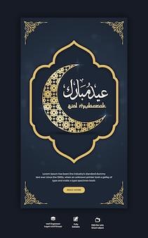 Eid mubarak 및 eid ul-fitr instagram 및 facebook 스토리 템플릿