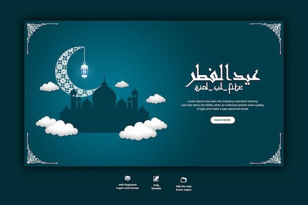 Eid mubarak 및 eid ul-fitr 웹 배너 템플릿