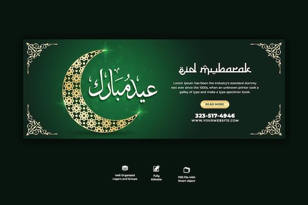 Eid mubarak and eid ul-fitr facebook cover template