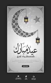 Eid mubarak and eid ul-fitr instagram and facebook story template