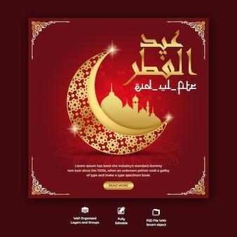 Eid mubarak and eid ul-fitr social media banner template