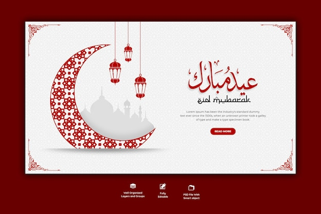 Eid mubarak and eid ul-fitr web banner template