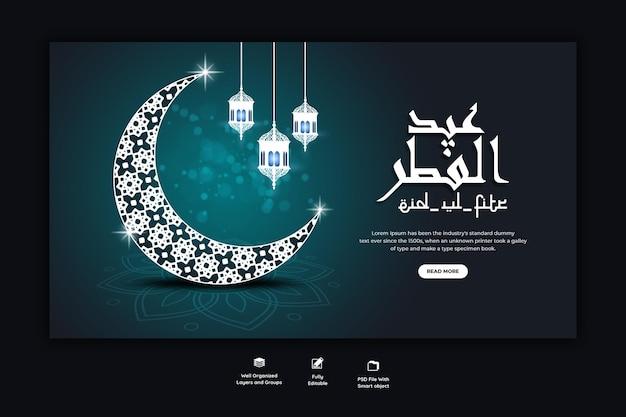 Modello di banner web eid mubarak ed eid ul-fitr