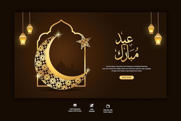 Eid mubarak and eid ul-fitr web banner template