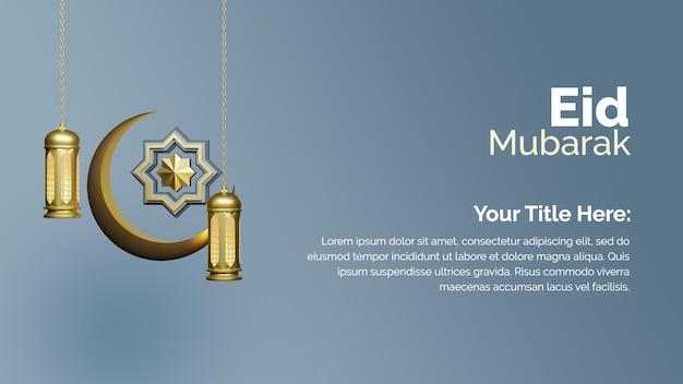 Eid mubarak islamic design 3d rendering concept of eid al fitr