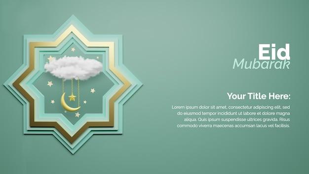 Eid mubarak poster design 3d concept