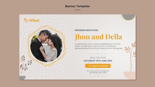 エレガントな結婚式のバナーテンプレート