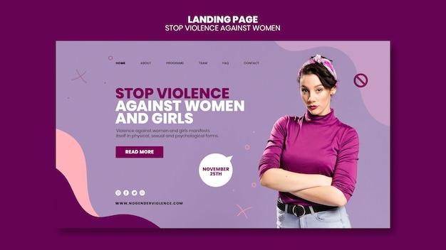 女性に対する暴力の排除webページ