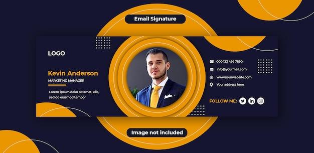 Дизайн электронной подписи с современной абстрактной формой