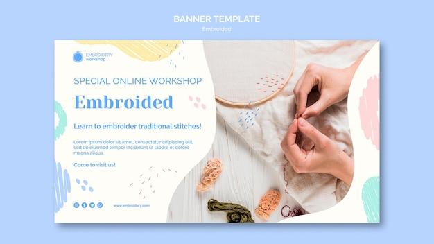 刺繍バナーテンプレート