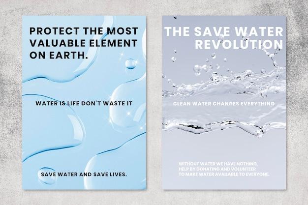 환경 포스터 템플릿, 물 배경 psd 세트