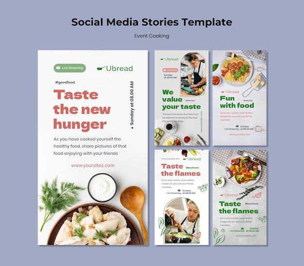 이벤트 요리 소셜 미디어 이야기