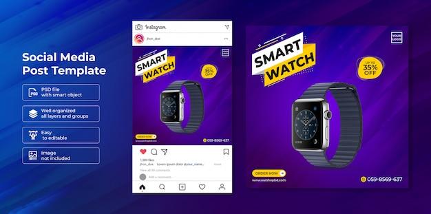 독점 컬렉션 스마트 워치 판매 소셜 미디어 게시물 배너 템플릿
