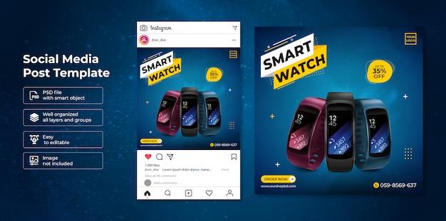 독점 컬렉션 스마트 워치 판매 소셜 미디어 게시물 템플릿