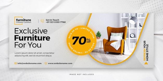 Эксклюзивная мебель для обложки facebook и шаблон веб-баннера
