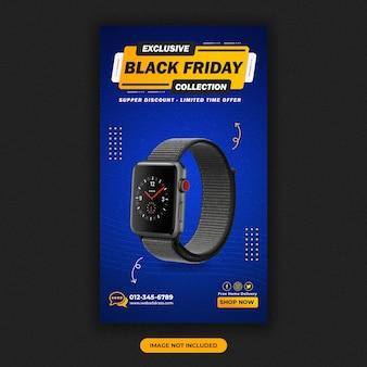 Эксклюзивные смарт-часы черная пятница продажа шаблон истории instagram