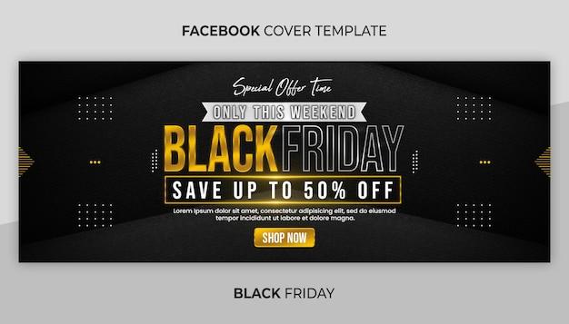 Обложка facebook и шаблон веб-баннера для черной пятницы