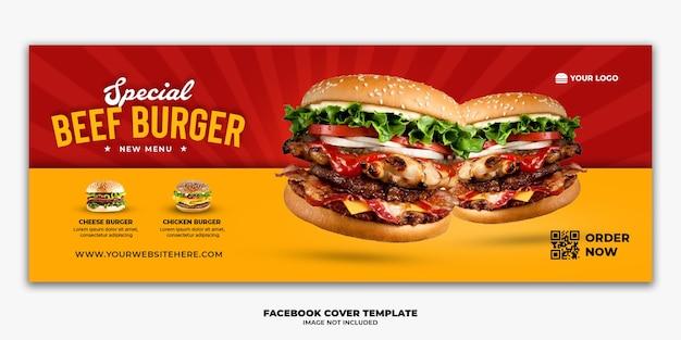 레스토랑 패스트 푸드 메뉴 버거에 대한 페이스 북 커버 포스트 배너 템플릿
