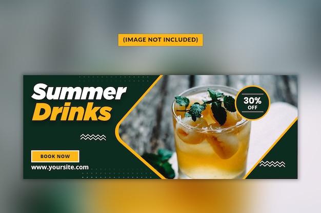 夏の飲み物facebookカバーページテンプレートpsd