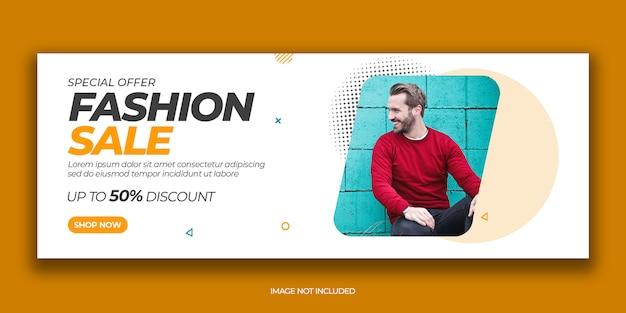 現代のファッション販売facebookカバーポストテンプレートプレミアムpsd