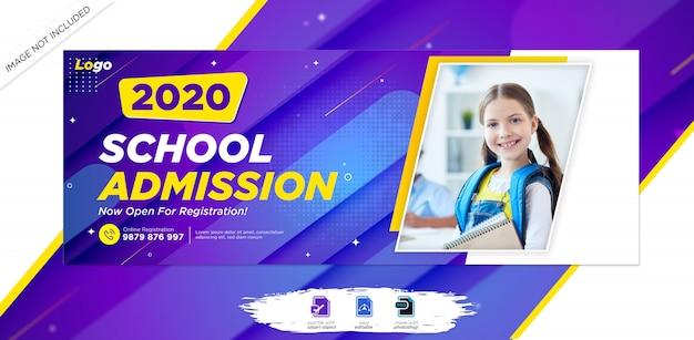 学校教育入学facebookタイムラインカバー&webバナーテンプレート