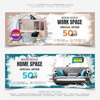 家具販売facebookタイムラインカバーバナー