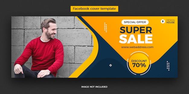 Динамический супер распродажа в facebook