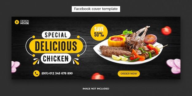 フードメニューとレストランのfacebookカバーの投稿テンプレート