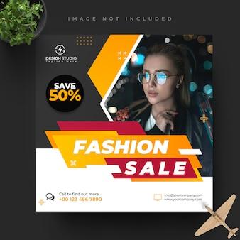 ファッションinstagram、facebookソーシャルメディア投稿バナーテンプレートデザイン
