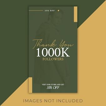 패션 추종자 추종자 축하 1000k 할인
