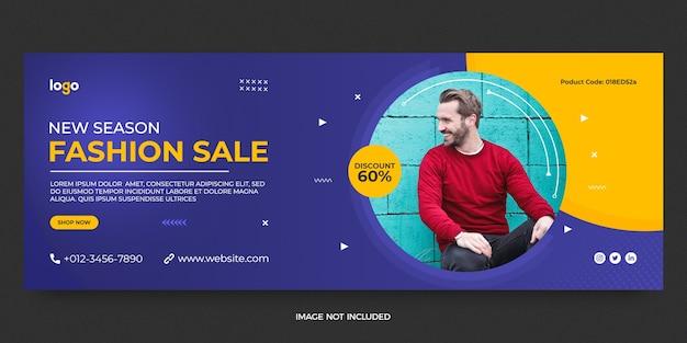 패션 판매 페이스 북 배너 소셜 미디어 게시물 템플릿