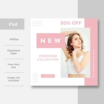 패션 소셜 미디어 배너 광고 디자인