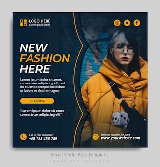 ファッションソーシャルメディア投稿テンプレート