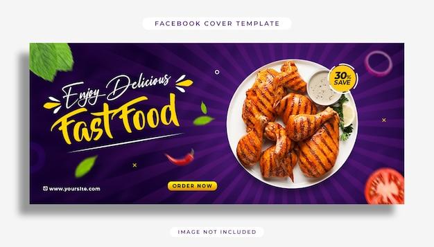 Обложка фаст-фуда facebook и шаблон веб-баннера