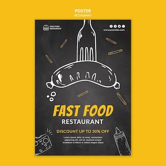 Шаблон плаката ресторана быстрого питания