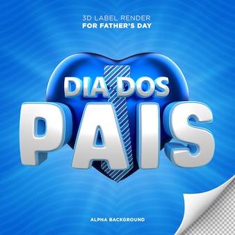 ブラジルの3dレンダリングデザインハートの父の日バナー