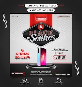 피드 블랙 프라이데이 오브 드림스 스마트폰, 브라질에서 제공