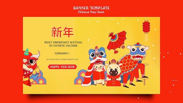 Праздничный китайский новый год баннер шаблон