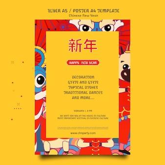 축제 중국 새 해 인쇄 템플릿